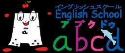 英会話スクールabcd(アブクドゥ)練馬区保谷駅2分 ベビー、幼児、小学生、中高生